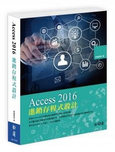 Access 2016 進銷存程式設計-cover