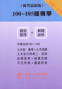(九華) 100~105 結構學 (題型整理+解題剖析)
