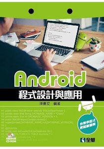 Android 程式設計與應用 (附範例光碟)-cover
