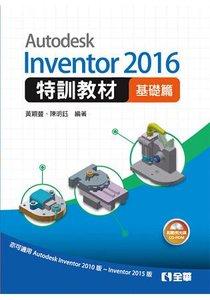 Autodesk Inventor 2016 特訓教材-基礎篇 (附範例及動態影音教學光碟)-cover