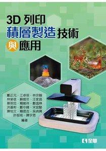 3D列印-積層製造技術與應用-cover