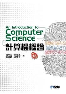 計算機概論, 12/e-cover