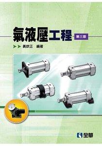 氣液壓工程, 3/e