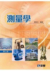 測量學, 7/e-cover