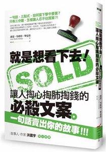 就是想看下去!讓人掏心掏肺掏錢的必殺文案:一句話賣出你的故事 (Sell Your Story in a Single Sentence)-cover