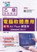 乙級電腦軟體應用術科 All Pass 解答本 (Dataset 2&3)-cover