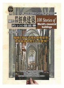 關於世界經典建築的 100個故事-cover
