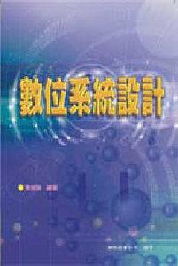 數位系統設計, 4/e-cover