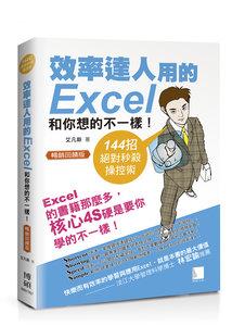 效率達人用的Excel和你想的不一樣! 144招絕對秒殺操控術 [暢銷回饋版]-cover