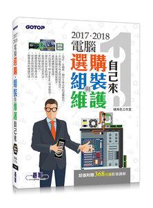 2017.2018 電腦選購、組裝與維護自己來 (超值附贈 368分鐘影音講解)-cover