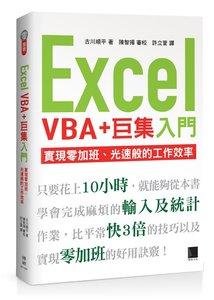 Excel VBA + 巨集入門:實現零加班、光速般的工作效率-cover