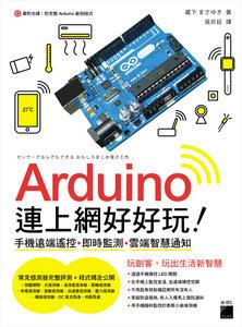Arduino 連上網好好玩! 手機遠端遙控 ‧ 即時監測 ‧ 雲端智慧通知-cover