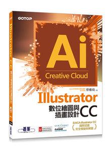 Illustrator CC 數位繪圖與插畫設計 (含ACA-Illustrator CC國際認證完全模擬與解題)-cover
