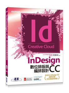InDesign CC 數位排版與編排設計 (含ACA-InDesign CC國際認證完全模擬與解題)-cover