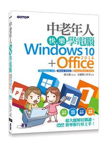 中老年人快樂學電腦 (Windows 10+Office 2016)<超大圖解好閱讀,教學影片好上手>-cover