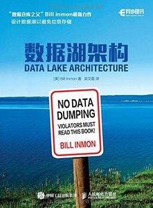 數據湖架構-cover