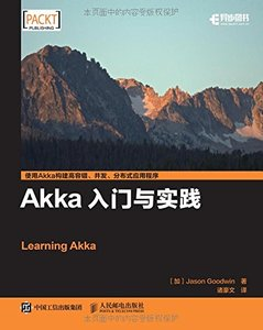 Akka入門與實踐 (Learning Akka)-cover