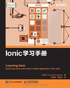 Ionic學習手冊-cover