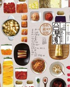 台灣漬‧二十四節氣的保存食-cover