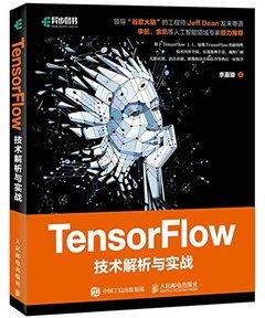 TensorFlow技術解析與實戰-cover