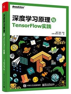 深度學習原理與TensorFlow實踐-cover