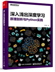 深入淺出深度學習:原理剖析與Python實踐-cover