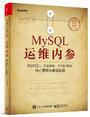 MySQL 運維內參:MySQL、Galera、Inception 核心原理與最佳實踐-cover