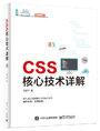 CSS核心技術詳解-cover