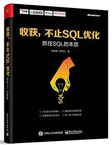 收穫,不止 SQL 優化 — 抓住 SQL 的本質-cover