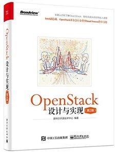 OpenStack 設計與實現, 2/e-cover