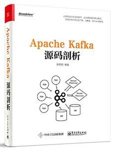 Apache Kafka源碼剖析-cover