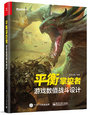 平衡掌控者 — 遊戲數值戰鬥設計-cover