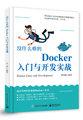沒什麼難的 Docker 入門與開發實戰-cover