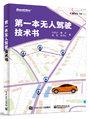 第一本無人駕駛技術書-cover