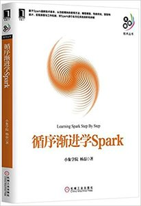 循序漸進學Spark-cover