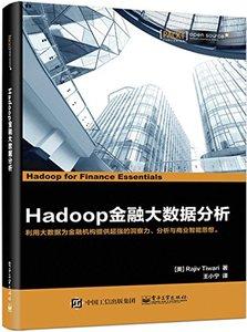 Hadoop 金融大數據分析-cover