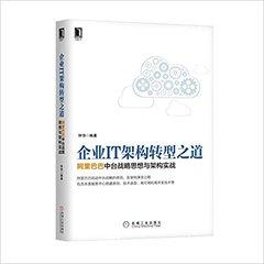 企業 IT 架構轉型之道 (阿里巴巴中台戰略思想與架構實戰)-cover