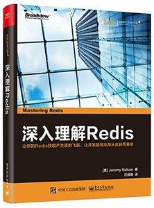 深入理解 Redis-cover