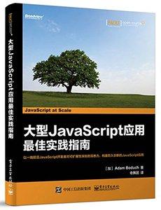 大型 JavaScript 應用最佳實踐指南-cover