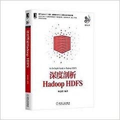 深度剖析Hadoop HDFS-cover