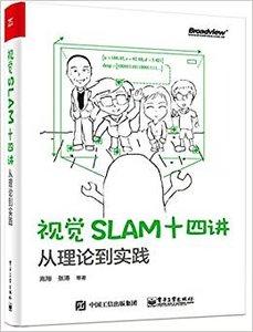 視覺 SLAM 十四講:從理論到實踐-cover