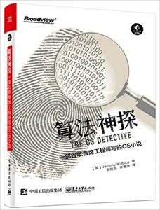 算法神探 : 一部谷歌首席工程師寫的CS小說-cover