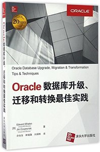 Oracle 數據庫升級、遷移和轉換實踐-cover