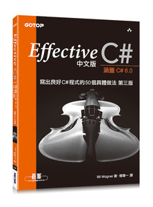 Effective C# 中文版 | 寫出良好 C# 程式的 50個具體做法, 3/e (Effective C# : 50 Specific Ways to Improve Your C#(Covers C# 6.0), 3/e)-cover