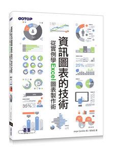 資訊圖表的技術|從實例學 Excel 圖表製作術-cover