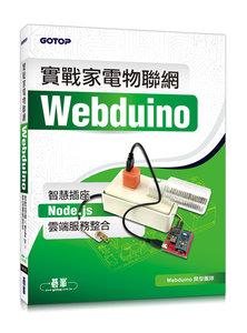 實戰家電物聯網|Webduino 智慧插座 x Node.js x 雲端服務整合-cover