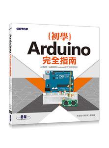Arduino 初學完全指南
