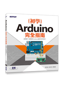 Arduino 初學完全指南-cover
