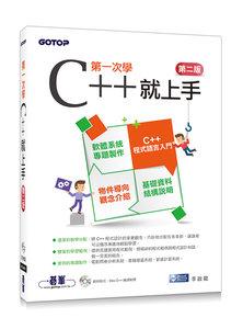 第一次學 C++ 就上手, 2/e-cover