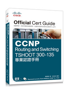 CCNP Routing and Switching TSHOOT 300-135 專業認證手冊 (CCNP Routing and Switching TSHOOT 300-135 Official Cert Guide)-cover